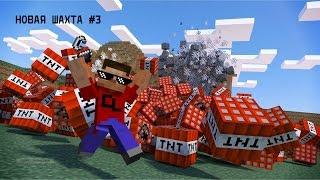 НОВАЯ ШАХТА-#3-[ОДИНОЧКА]-Minecraft