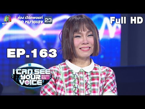 I Can See Your Voice Thailand |  EP.163 | จินตหรา พูนลาภ | 3 เม.ย. 62 Full HD