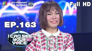 I Can See Your Voice -TH | EP.163 | จินตหรา พูนลาภ | 3 เม.ย. 62 Full HD