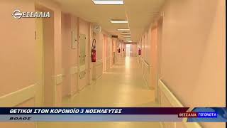 Θετικοί στον κορωνοϊό 3 νοσηλευτές 21 1 2021