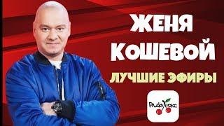 ЕВГЕНИЙ КОШЕВОЙ - ТОП-5 самых веселых интервью на радио Люкс ФМ | Лучшие эфиры