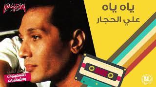 اغاني حصرية على الحجار - ياه ياه تحميل MP3