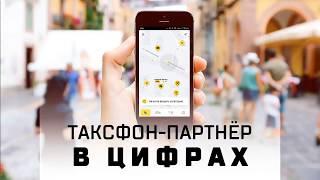 ЦП Таксфон Партнер в цифрах за 16 минут