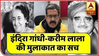 Truth Behind Karim Lala, Indira Gandhi's Meeting | With Sumit Awasthi | ABP News