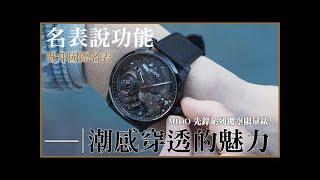 CP值腕錶優等生!MIDO「先鋒系列鏤空限量錶」【名表說功能】