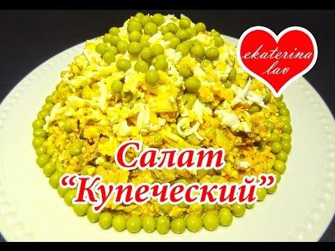 """Очень вкусный, особенный мясной салат """"Купеческий""""! Салаты на праздничный стол!"""
