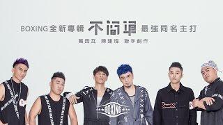 BOXING樂團【不簡單】Official Music Video 官方完整版MV