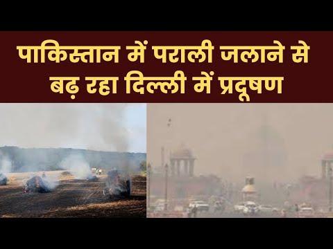 पाकिस्तान में पराली जलाने से दिल्ली में प्रदूषण Stubble burning in Pak causing Pollution in Delhi