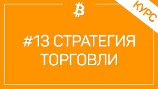 #13 Как Торговать Криптовалютами? Лучшая Стратегия По Торговли И Заработку Биткоинов И Альткоинов