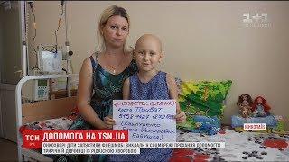 Онкохворі діти запустили флешмоб, щоб допомогти врятувати трирічну Альону Кашпуренко