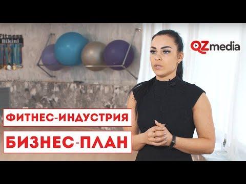 Бизнес-План / Фитнес-Индустрия