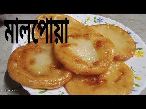 Bengali Malpua Recipe/Easy recipe of Malpua/Bengali sweets Malpua /Bangla cooking recipe