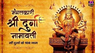 श्रीदुर्गा नामावली - 108 Names Of Maa Durga