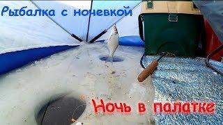 Рыбалка в палатке ночью зимой