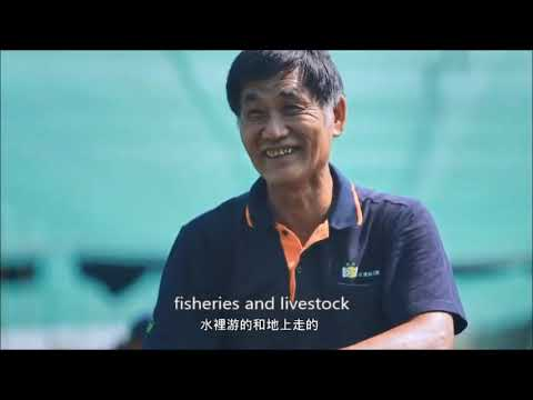 2017 Taiwan/Traceability Agricultural Product Video(3 mins ENG)