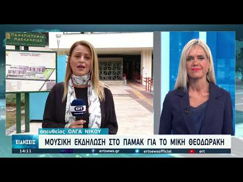 Μουσική εκδήλωση στο ΠΑΜΑΚ για τον Μίκη Θεοδωράκη   9/9/2021   ΕΡΤ