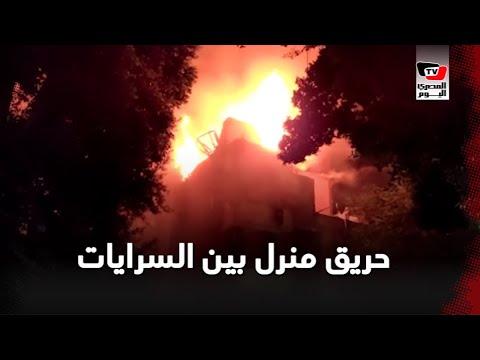 حريق كبير بمنزل في بين السرايات