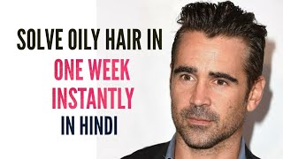 Greasy / OILY Hair Solution tips for men, look smart instantly with hair care tips !