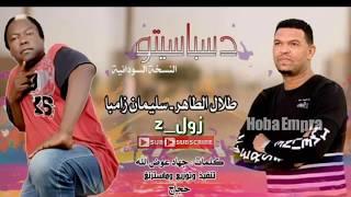 طلال الساته /ديسباسيتو النسخة السودانية Despaceto