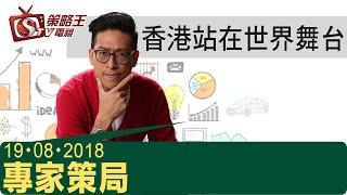 專家策局-李鴻彥-香港站在世界舞台-2019年8月19日