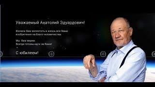 Space Way  общепланетарное транспортное средство Анатолия Эдуардовича Юницкого