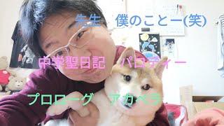 mqdefault - 【中学聖日記】 パロディー(笑) #柴犬凛太郎 #アカペラ #実験 #節約生活