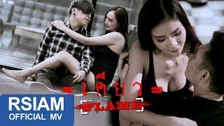 เคียว : FLAME (เฟลม) [Official MV] - dooclip.me