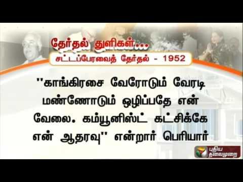 Election-Snippets-Puthiyathalaimurai-TV-14-05-2016