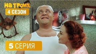 На троих - 4 сезон 5 серия | ЮМОР ICTV
