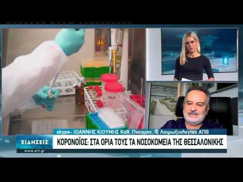 Συνέντευξη με ΙΩΑΝΝΗ ΚΙΟΥΜΗ, Καθ. Πνευμον. & Λοιμωξιολογίας ΑΠΘ | 11/11/2020 | ΕΡΤ