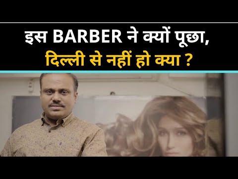 इस Barber वाले ने क्यों पूछा, दिल्ली से नहीं हो क्या ?