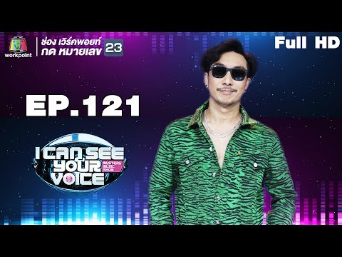 I Can See Your Voice Thailand |  EP.121 | Joey Boy | 13 มิ.ย. 61 Full HD