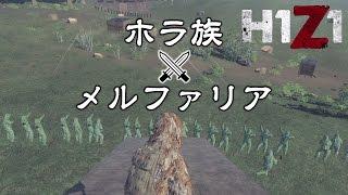 【H1Z1】ホラ族 VS メルファリア 鈍器で総勢60人が殴り合い!【編集】
