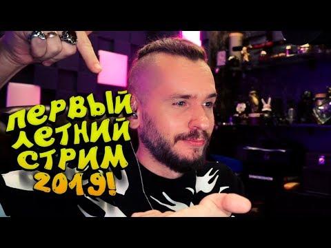 ШИМОРО И ПЕРВЫЙ ЛЕТНИЙ СТРИМ 2019!