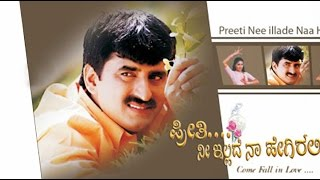 Full Kannada Movie 2004 | Preethi Nee Illade Naa Hegirali | Anuprabhaakar, Yogeeshwar, Poonam.