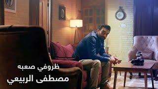 ظروفي صعبه - مصطفى الربيعي ( حصريا ) | 2020