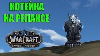 World of Warcraft - Котейка на Релаксе! Гильдия МГЧ на Гордунни, Сообщество MaxeliusGC(#31)