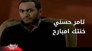 اغاني حصرية Khontek Embareh - Tamer Hosny خنتك امبارح - تامر حسنى تحميل MP3