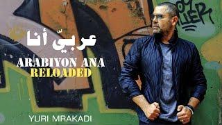 تحميل اغاني Arabiyon Ana Reloaded - Yuri Mrakadi / عربي أنا - يوري مرقدي MP3