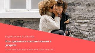 Ирина Ковалева - Как одеваться стильно мамам в декрете