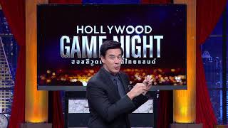 ธีมสุภาพบุรุษสุดหล่อ | HOLLYWOOD GAME NIGHT THAILAND S.3 | 08.09.62