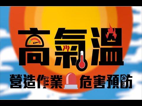 高氣溫營造作業危害預防