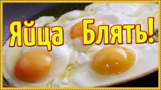 Яйца Блять!