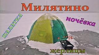 Зимняя рыбалка в калужской области