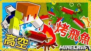Minecraft |茶杯Ep211 🐟高空烤飛魚🔥🔥🔥