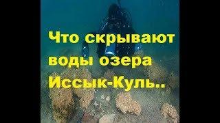 Что скрывают воды озера Иссык-Куль. What the waters of Issyk-Kul Lake hide.