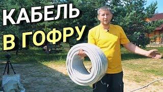 Затяжка кабеля в ГОФРУ   БАРАБАН + ЧУЛОК   Электрика