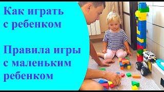 Как ИГРАТЬ с РЕБЕНКОМ. Правила игры с Маленькими Детьми для ВСЕХ