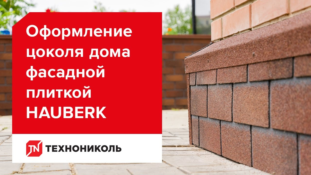 Оформление цоколя при помощи фасадной плитки ТЕХНОНИКОЛЬ HAUBERK