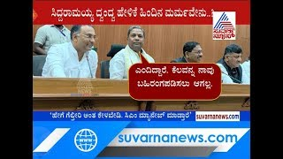 ಸಿದ್ದರಾಮಯ್ಯ ದ್ವಂದ್ವ ಹೇಳಿಕೆ ಹಿಂದಿನ ಮರ್ಮವೇನು..? Siddaramaiah's Dual Statement On Present Crisis